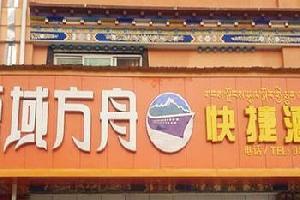 林芝地区雪域方舟快捷酒店