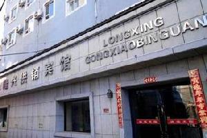 吉林隆兴供销商务宾馆(蛟河火车站)