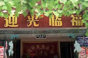绵阳福缘商务宾馆