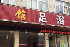 安庆宿松县金圆宾馆