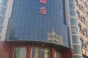 喀什齐鲁大酒店