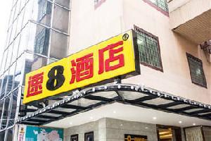 速8酒店(厦门同安钟楼店)