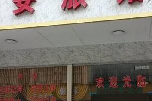 武鸣悦安旅馆(南宁)