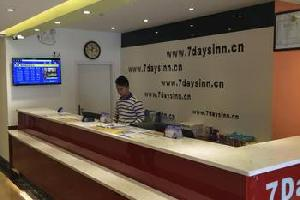 7天连锁酒店(梧州高铁南站店)