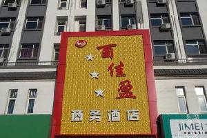 山海关酉佳盈商务酒店
