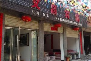 赤壁文昌宾馆