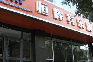 石家庄恒辉宾乐商务酒店(北郡广场店)