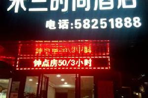 湘潭米兰时尚酒店