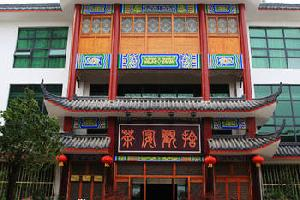 武汉茶宴观舍艺术酒店(欢乐谷店)