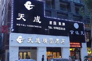 安庆天成精品酒店