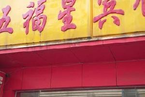 郫县五福星旅馆