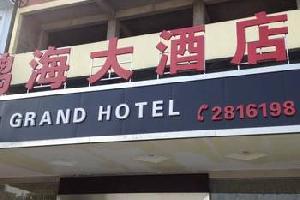 桂林鸿海大酒店