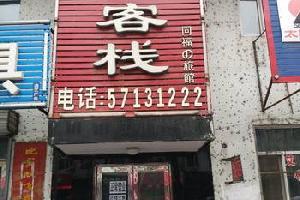 哈尔滨同福客栈(方正)
