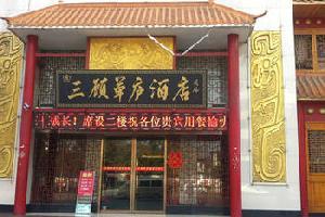 南阳三顾草庐酒店