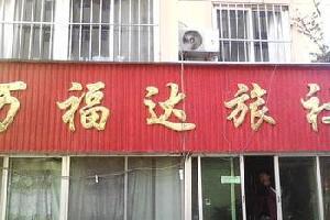 烟台万福达旅社