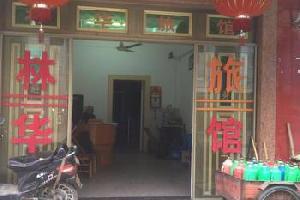 杭州临平林华旅馆