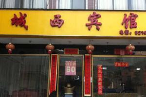 隆林城西宾馆(百色)