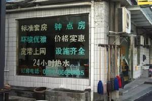 杭州创新旅馆