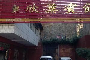 赤壁欣叶宾馆