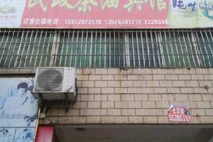 莲花民政茶油宾馆