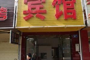 桐城喜洋洋宾馆