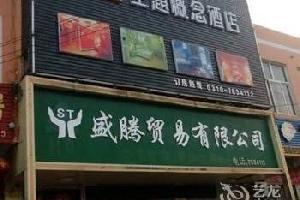 临漳美舍主题概念酒店