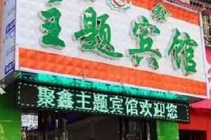 武汉聚鑫主题宾馆
