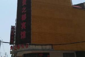 汉川贵之都宾馆