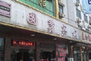 衡阳新塘园梦宾馆