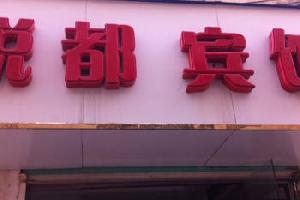 万年县妇保悦都宾馆