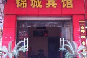 鄂州锦城宾馆