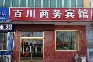 滦县百川商务宾馆
