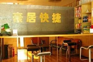郑州巩义紫荆豪居快捷酒店