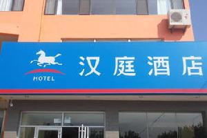 汉庭酒店烟台南站店
