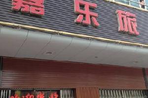 梧州藤县嘉乐旅馆