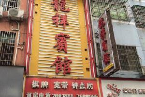 宜黄龙祥宾馆