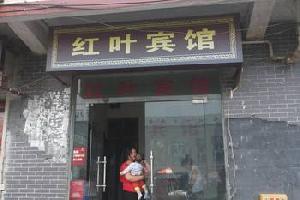 红叶宾馆(洛阳龙门大道店)