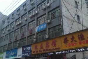 汉川汉正宾馆