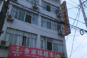 汉川辉祥商务旅馆
