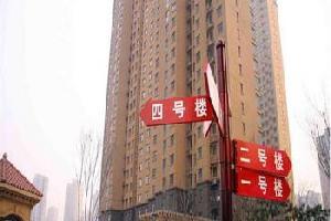 邯郸雅洁公寓
