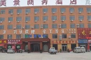 美景商务酒店(郑州中牟党校店)