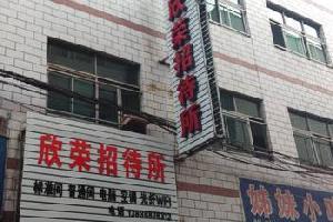 洛阳欣荣旅馆