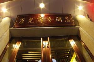 太原唐尧商务酒店