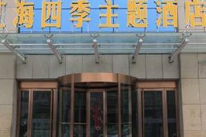 阳泉江海四季主题酒店