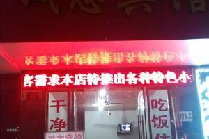 鹰潭诚志宾馆