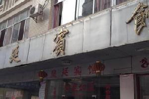 梧州藤县皇廷宾馆