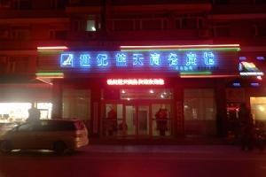 泰安世纪蓝天商务宾馆