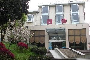 杭州海勤疗养院朗诗假日酒店(海悦楼)