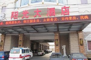 台州黄岩阳光大酒店