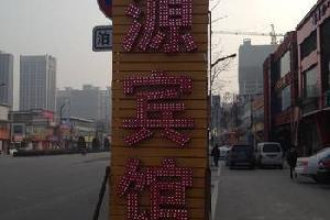 太原鑫源宾馆(真武路)
